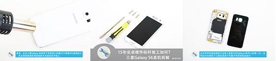 Galaxy-S6-teardown